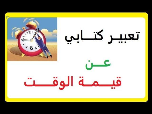 تعبير كتابي عن قيمة الوقت باللغة العربية Youtube