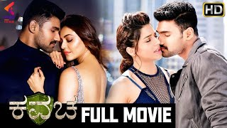 Kavacha Kannada Full Movie | Bellamkonda Sreenivas | Latest Kannada Dubbed Movie | Sandalwood Films