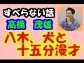 すべらない話 サバンナ 高橋茂雄 相方八木の仕事が地獄すぎる!!