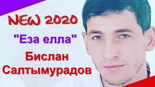 """ЧЕЧЕНЕЦ СПЕЛ ХИТ КОТОРЫЙ БУДЕТ ЖИТЬ ВЕЧНО. """"Еза елла"""" Бислан Салтымурадов NEW 2020г."""