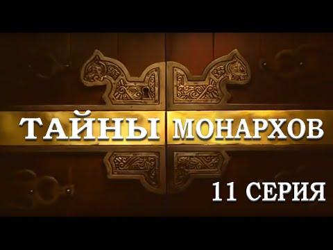 """ТАЙНЫ МОНАРХОВ:  """"И монархи ошибаются"""" 11 серия"""