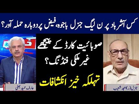 Khabar Hai - Arif Hameed Bhatti - Gen(r)Amjad Shoaib - Tahir Malik