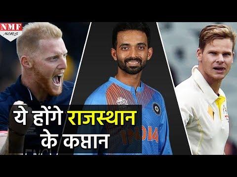 IPL 2018: आज चुना जाएगा Rajasthan Royals का कप्तान, इनका नाम सबसे आगे