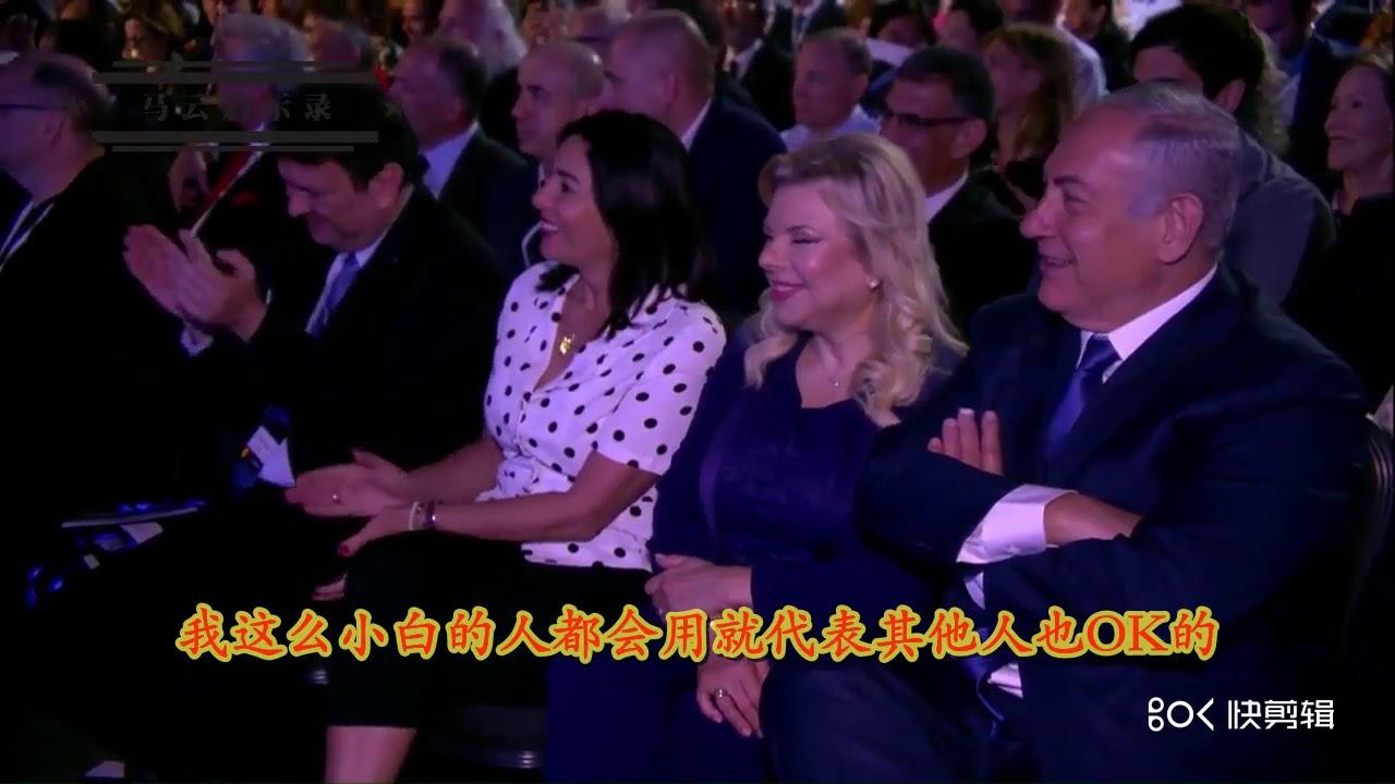 【中字】JackMa's latest speech in Israel马云最新以色列演讲 以色列总理誓言追随马云,如果你是疯子,我愿意和你一起疯!