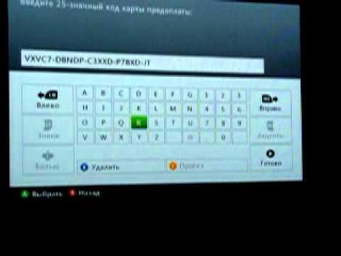 Активация XboxLive Gold Status На год!