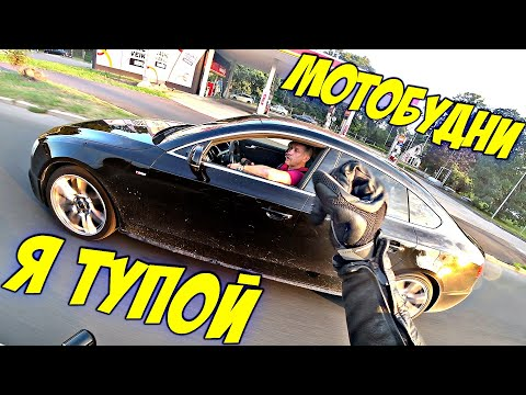 МотоБудни №14 Ситуации на дороге   Меня зовут Юрий