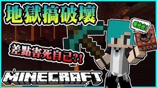 『Minecraft』冬瓜__原味生存 #68 去地獄搞破壞?! 差點被自己害死?!『我的世界』