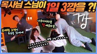 [몰카] CN sub) 스님 목사님이 1일 10깡을? ㅋㅋ 미친 동작들에 미녀분들 벽보고 웃으심 ㅋㅋ 부랄친구 목사님 스님 14탄