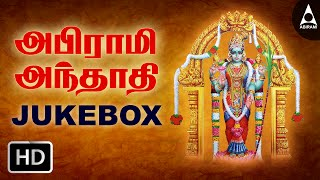 Abirami Andhadhi JukeBox Songs Of Amman - Devotional Songs
