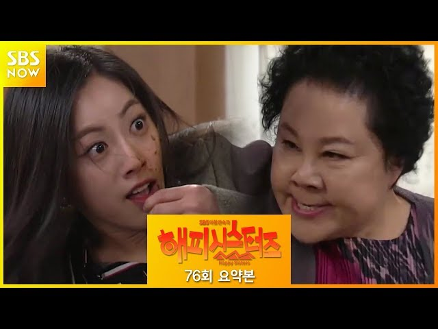 SBS [해피시스터즈] - 76회 요약본 / 'HappySisters'