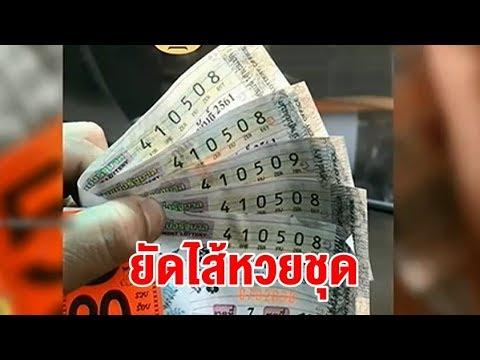 ตรวจหวย งวด 1 มีนาคม 2562 - Page 4 of 16 กับ Mthai Lotto บริการตรวจหวย