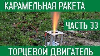 Карамельная ракета.  Торцевой двигатель
