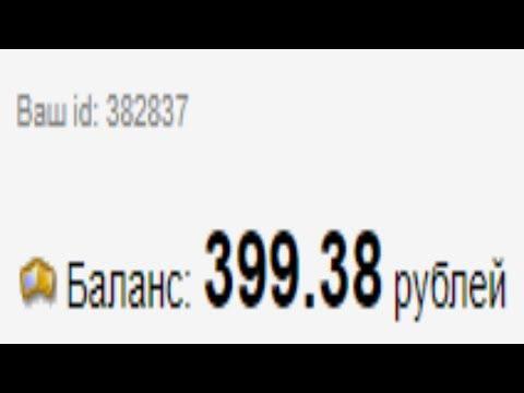 САЙТ НА КОТОРОМ Я ЗАРАБАТЫВАЮ 400 РУБЛЕЙ В ДЕНЬ