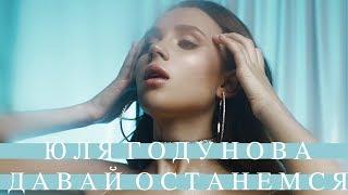 Смотреть клип Юля Годунова - Давай Останемся