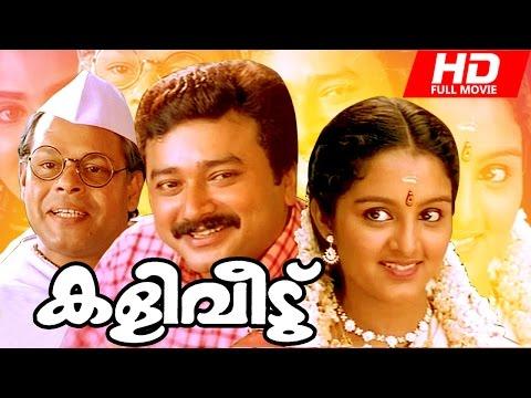 Malayalam Full Movie | Kaliveedu | Superhit Movie | Jayaram, Manju Warrier