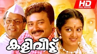Video Malayalam Full Movie | Kaliveedu | Superhit Movie | Jayaram, Manju Warrier download MP3, 3GP, MP4, WEBM, AVI, FLV Oktober 2017