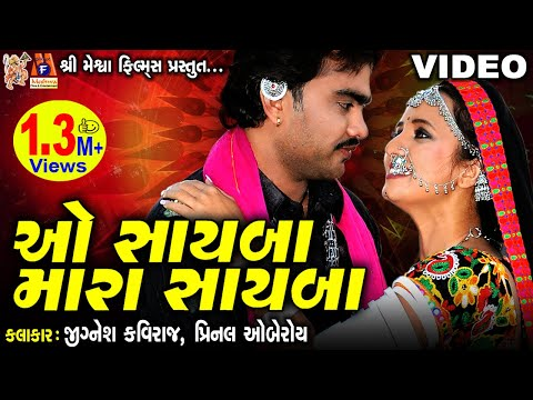 O Sayba Mara Sayba || Jignesh Kaviraj ||Prinal Oberoi || Gujarati Film Song ||