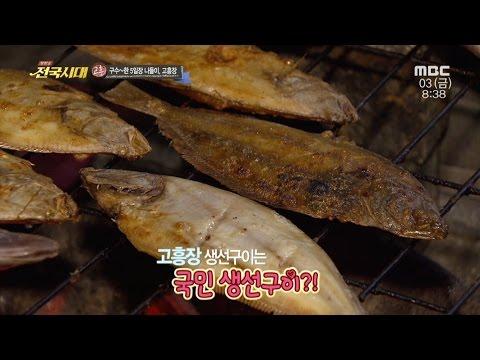 [전국시대] 고흥장 숯불 생선구이! 구수한 5일장!