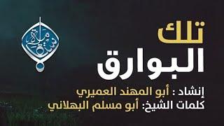 تلك البوارق .. إنشاد: أبو المهند العميري - كلمات الشيخ: أبو مسلم البهلاني