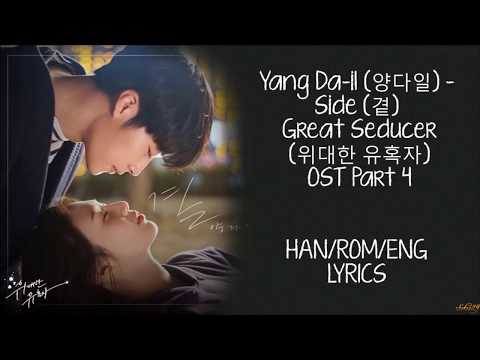 Yang Da Il (양다일) – With you (곁) The Great Seducer (위대한 유혹자) OST Part 4 LYRICS