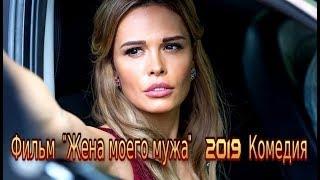 Фильм «Жена моего мужа» (2019) смотреть комедию на канале «РОССИЯ 1» - Трейлер-анонс