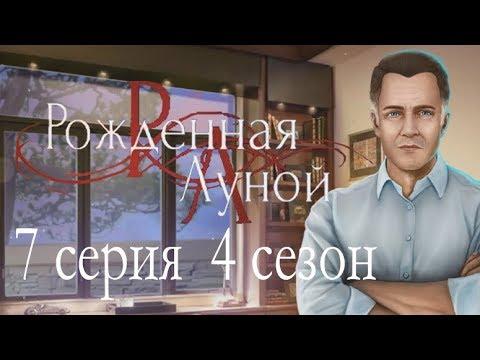 Рождённая луной 7 серия Часть пророчества (4 сезон) Клуб романтики