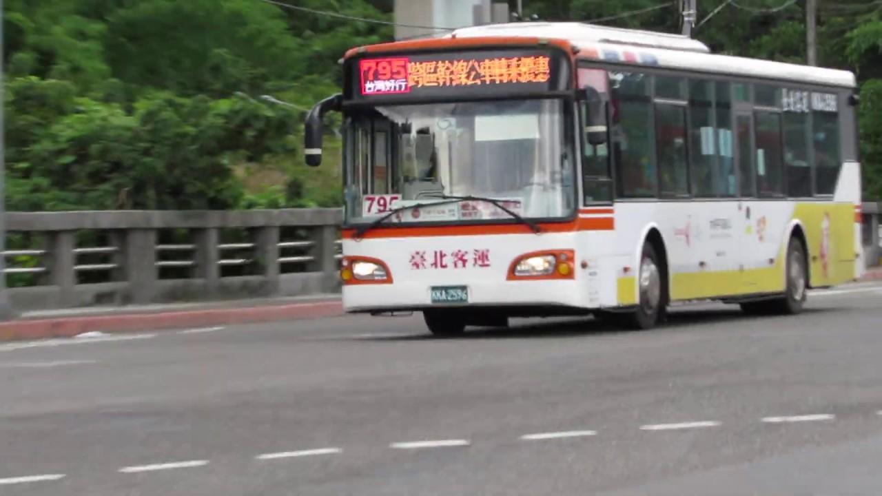 臺北客運 HINO HS8JRVL-UTF弘鉅低底盤 795路線 KKA-2596 2018出廠 - YouTube