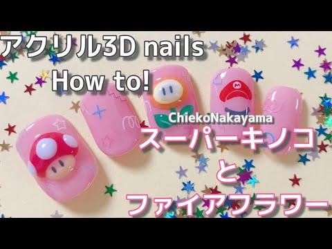 【アクリル3Dネイル】How to 3Dnails【マリオネイル】
