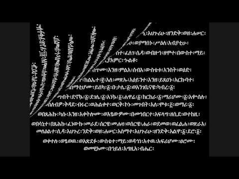 Two More Inscriptions by Ezana (v 2.0)