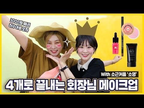 소근커플 '소영' 회장님께 화장품 단 4개로 메이크업을 받아 보았다. | SSIN x SK couple