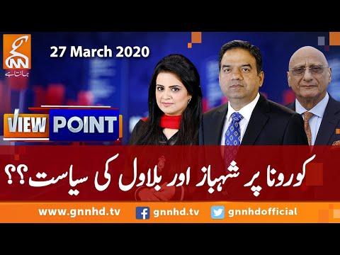 View Point | Imran Yaqub Khan | Zafar Hilaly | GNN | 27 March 2020