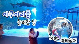 서울 코엑스 아쿠아리움에 딸 둘과 함께 여행! 생각보다…