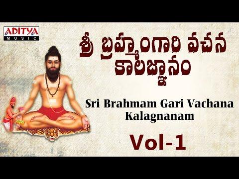 Sri Brahmam Gari Vachana Kalagnanam Part 1 - Vol 1| Brahmasri Chinthada Viswanatha Sastri |