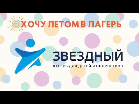 """ООО ООЦ """"Звёздный"""""""
