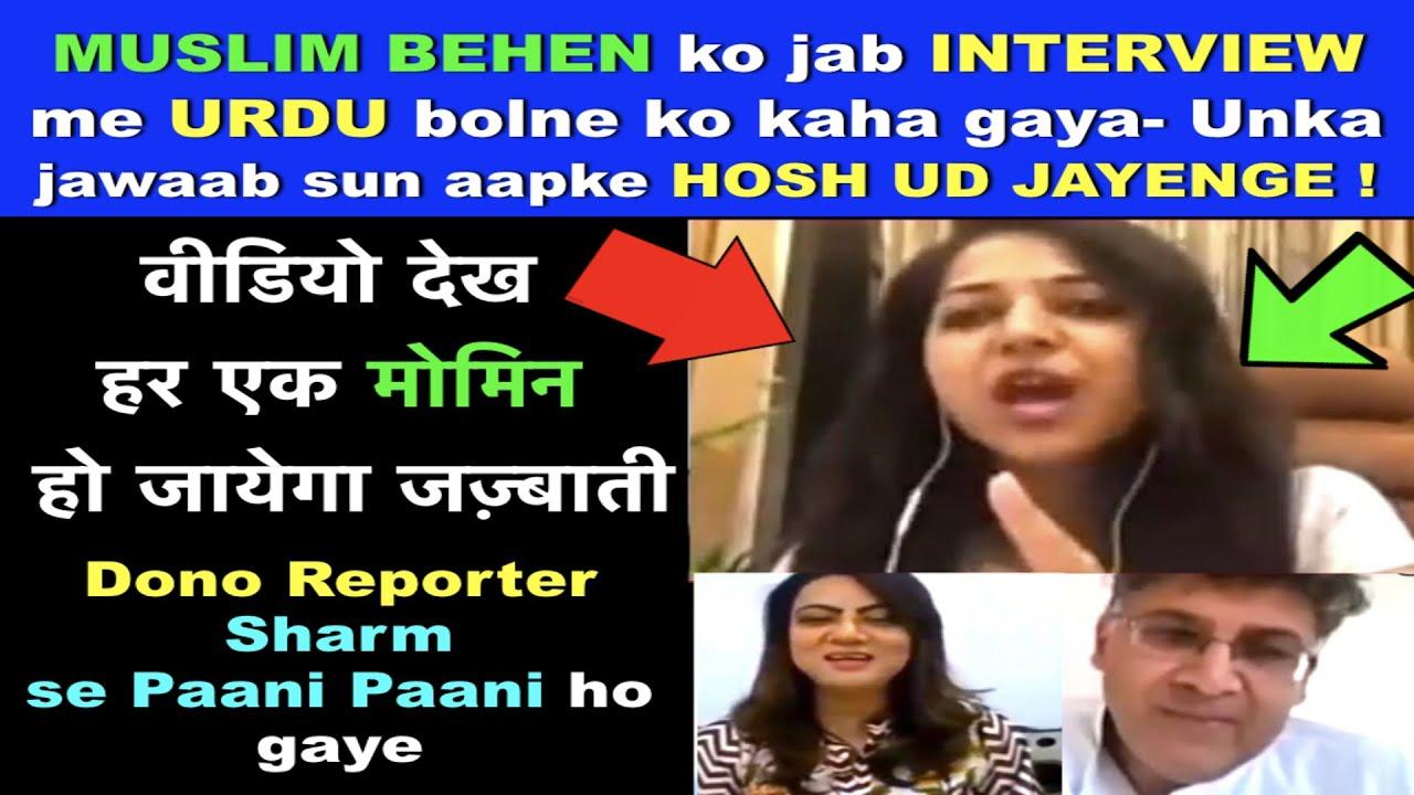 MUSLIM BEHEN ka REPORTER ko karara Jawab | Pakistani anchor ne jab bhartiya muslim ladki se urdu bol