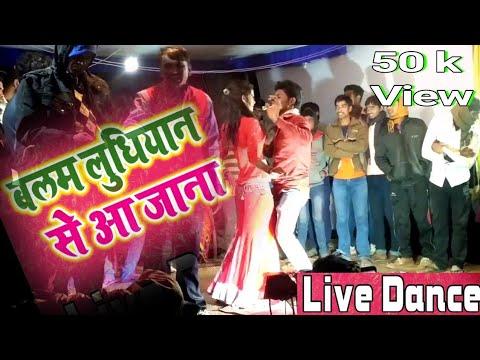 Balam Ludhiyana Se Aaja Na Bhojpuri Superhit Song Arkesta Dance Programme 2018