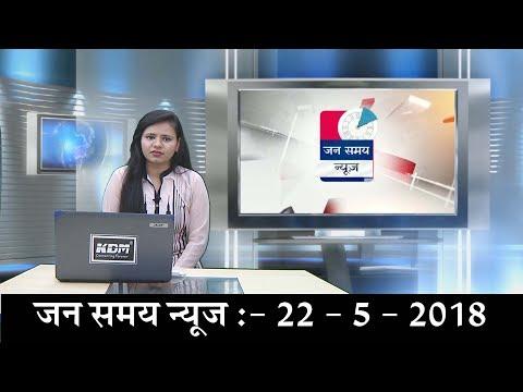 Jalore Jan samay News || 22 May 2018