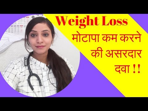 Obesity Treatment by Homeopathic Medicines | Weight Loss Homeopathy Treatment |Motapa kaise kam kare