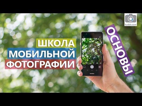 Фотовлагалище для мобильного