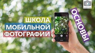 Что такое МОБИЛЬНАЯ ФОТОГРАФИЯ. Основы - Школа мобильной фотографии e01