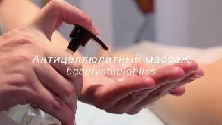 Антицеллюлитный массаж в Beauty Bliss Studio