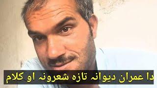 Imran Dewana Pashto New Poet Kurram Agency/ Pashto New Funny Poet Imran Dewana District Kurram