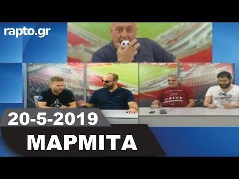 Ραπτόπουλος Μαρμίτα Τελικός Champions League,  Τορόντος και άλλα όμορφα! 20/5/2019