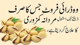 Dry Fruits Ka Istamal in urdu