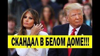 Скандал в БЕЛОМ ДОМЕ! Мелания Трамп потребовала УВОЛИТЬ правую руку Джона Болтона!