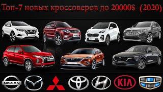 ТОП-7 НОВЫХ КРОССОВЕРОВ ДО 20000$ (2020) - КРАТКИЙ ОБЗОР.