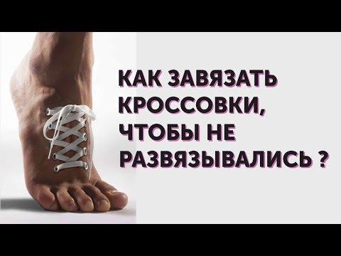 494d7e4a Как завязать шнурки чтобы не развязывались | MAXIMBUVALIN.RU