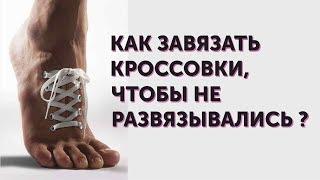 Как завязать шнурки чтобы не развязывались? Качественная шнуровка и виды узлов.