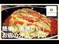 【オムライス】20. 簡単!美味しい!プロが作るお店のオムライスの作り方!【洋食】…