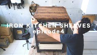 [DIY] Iron Kitchen shelves ep.4 ☆ アイアンシェルフ その4